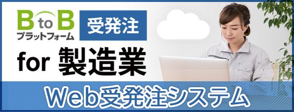 BtoB プラットフォーム
